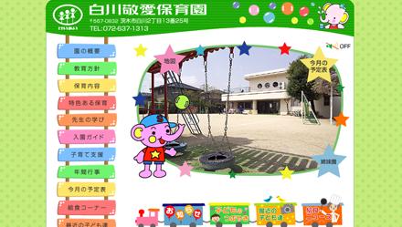 幼稚園公式サイト