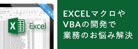 EXCELマクロやVBAの開発で業務のお悩み解決