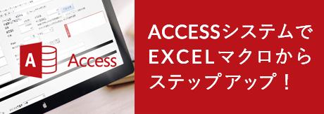アクセスシステムでEXCELマクロからステップアップ