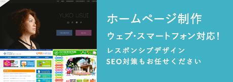 ホームページ制作|Web・スマートフォン対応