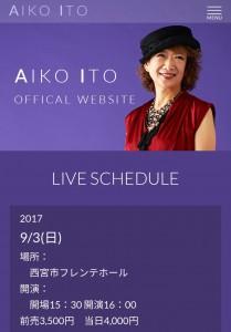 aiko-ito-site-sp